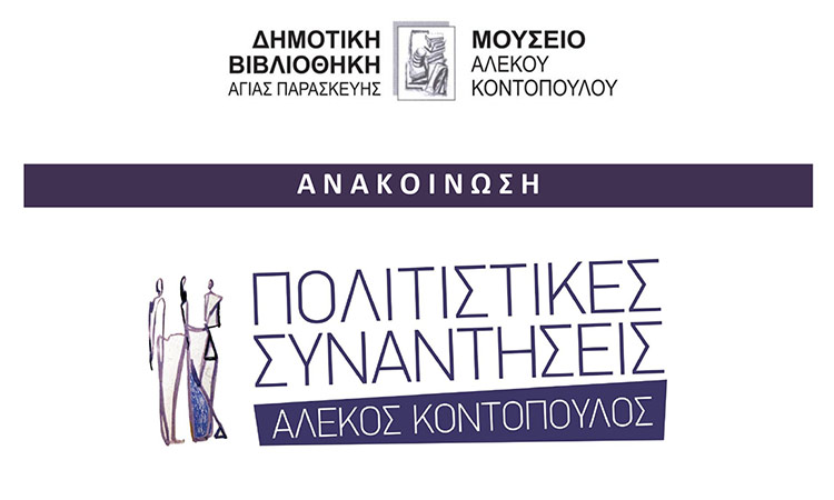Agia Paraskevi: Mataiwnontai oi «Politistikes Synantiseis Alekos Kontopoulos»