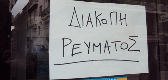 Diakopi ilektrodotisis: Se perioxes tou P. PSyxikoy tin Paraskevi 7/8
