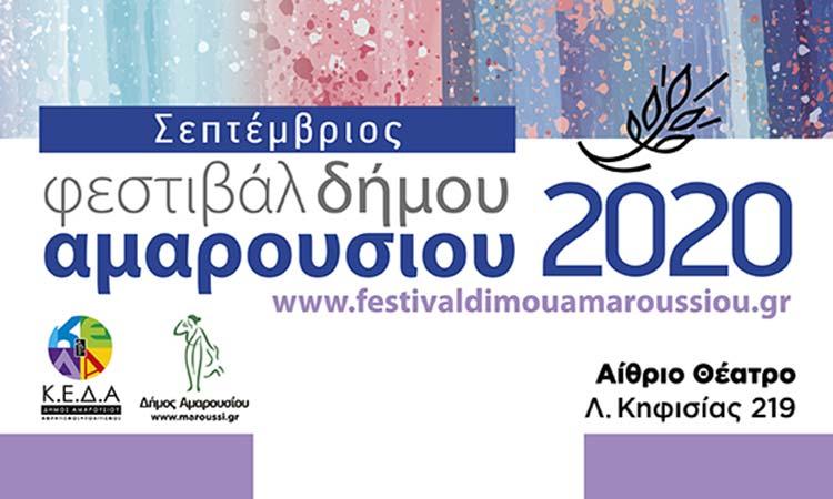 Festival Amarousiou 2020: Synentefksi Typou Triti 25 Avgoystou