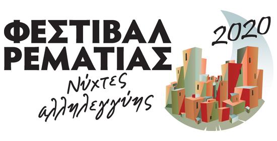 Festival Rematias: Mataiwsi tis synavlias Rous