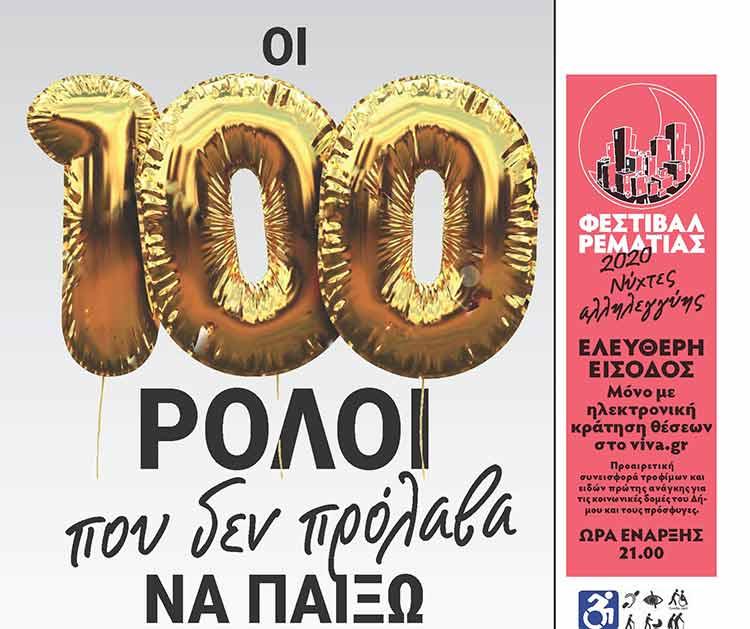 Festival rematias: «Oi 100 roloi pou den prolava na paiksw»