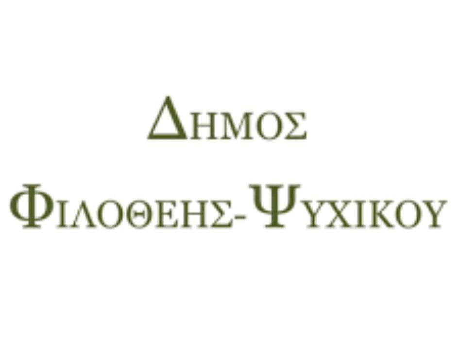 Filothei PSyxiko: Akyrwsi ilektronikoy diagwnismoy