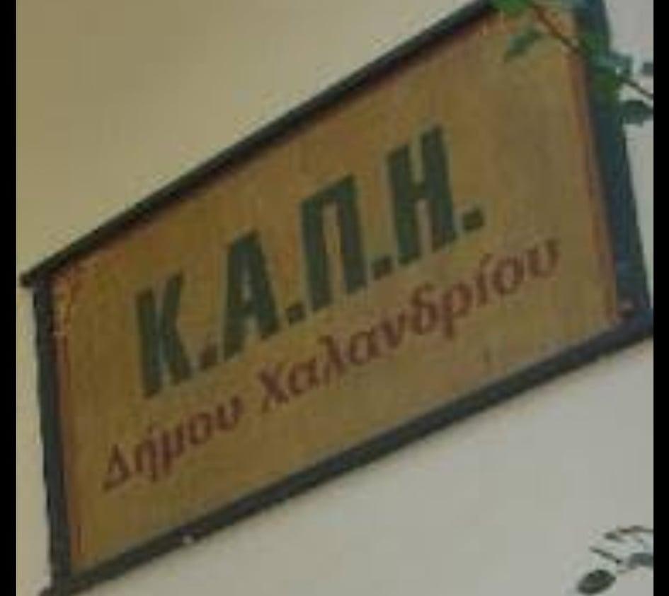 KAPI Xalandriou: Konta stous ilikiwmenous kai stin pandimia