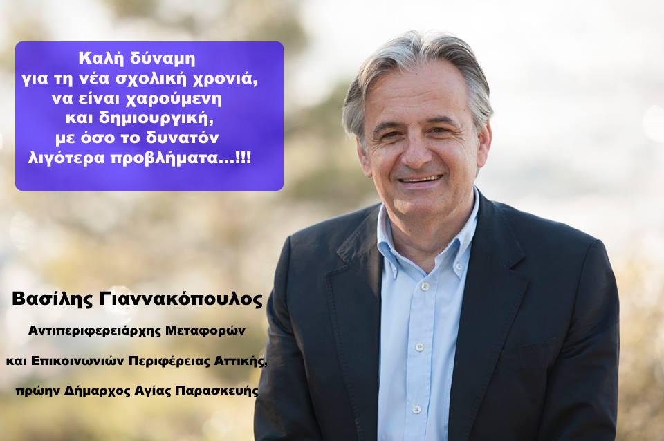 Βασίλης Γιαννακόπουλος: Καλή σχολική χρονιά σε όλους