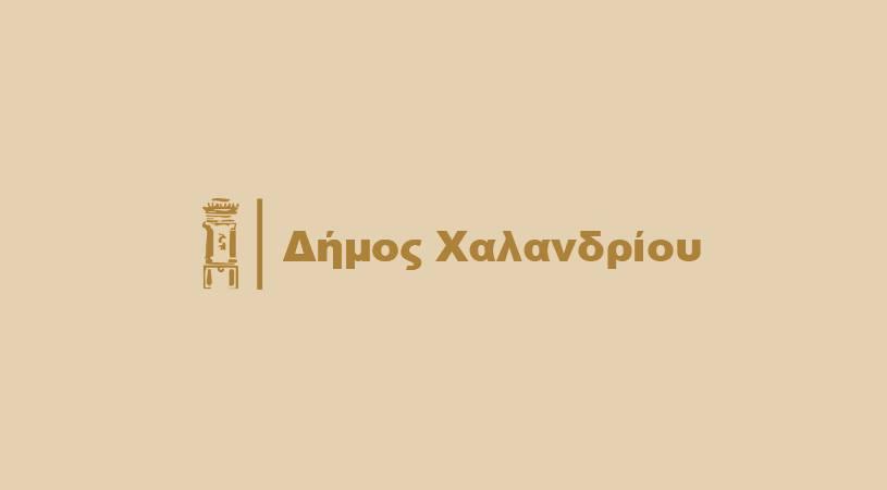 Δήμος Χαλανδρίου: Πτώση δέντρου και τραυματισμός περαστικού