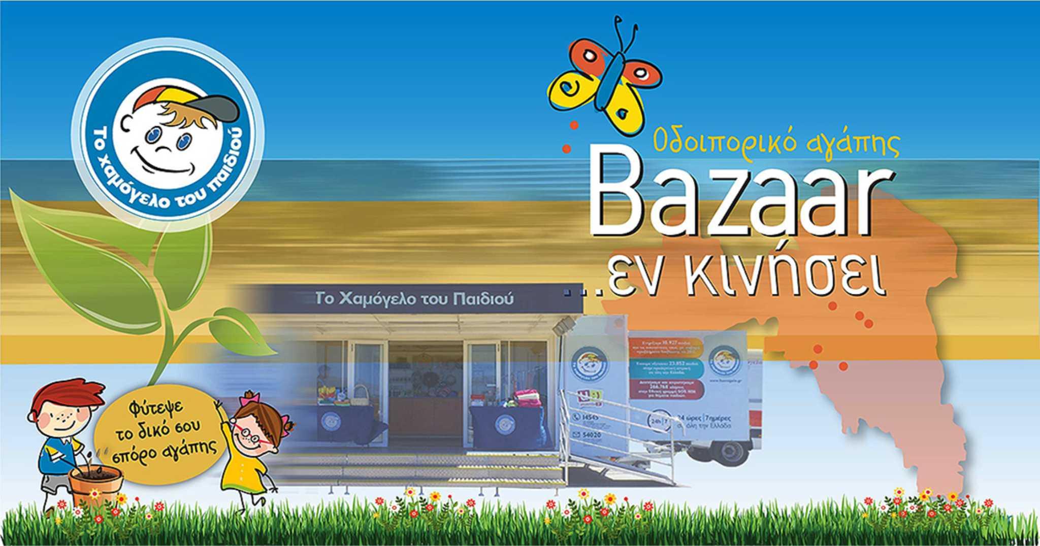 Αγία Παρασκευή: Bazaar αγάπης από ΤΟ ΧΑΜΟΓΕΛΟ ΤΟΥ ΠΑΙΔΙΟΥ