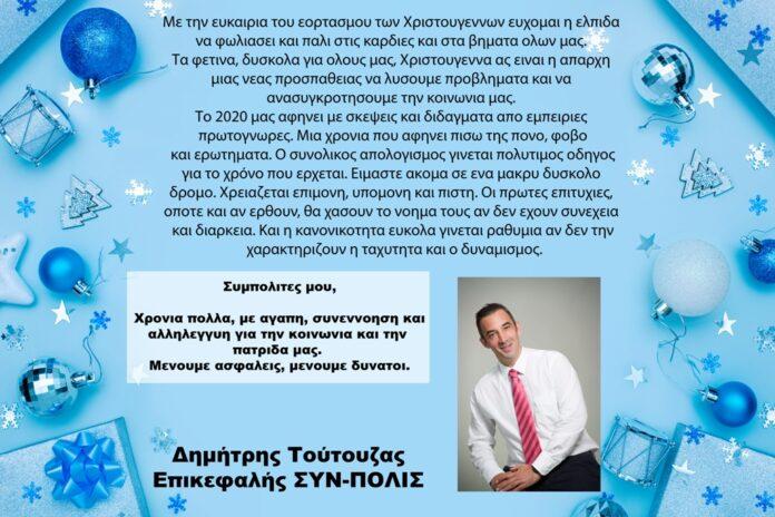 Δημήτρης Τούτουζας: Ευχές για την νέα χρονιά από τον Επικεφαλή ΣΥΝ-ΠΟΛΙΣ
