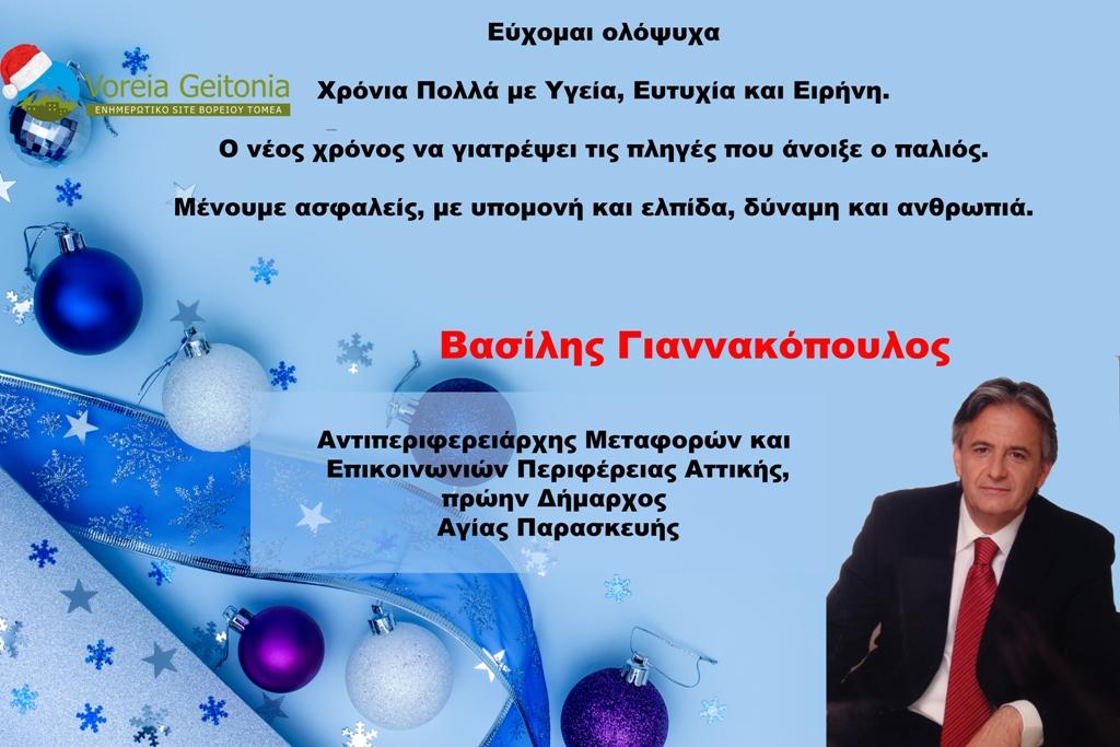 Βασίλης Γιαννακόπουλος: Καλές γιορτές από τον Αντιπεριφερειάρχη Μεταφορών και Επικοινωνιών