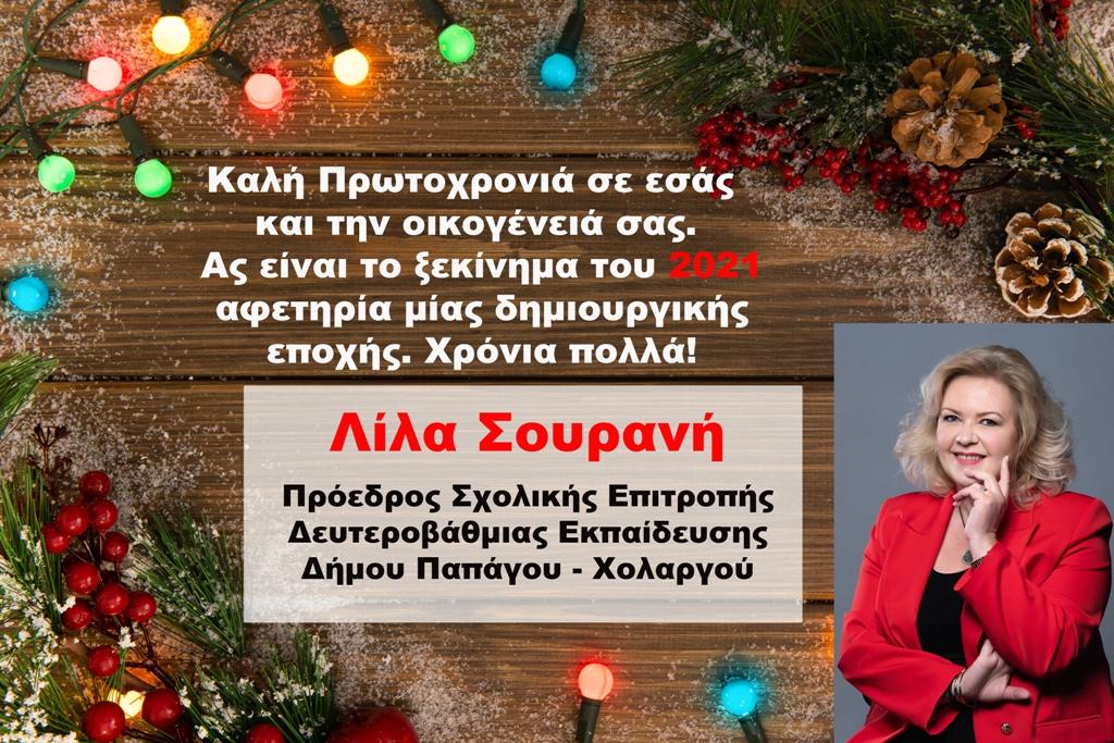 Λίλα Σουρανή: Χρόνια πολλά καλή χρονιά σε όλον τον κόσμο